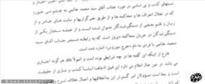 اطلاعیه دفتر حجت الاسلام والمسلمین سید محمد خاتمی
